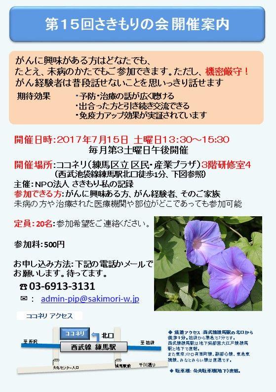 7月15日開催 さきもりの会チラシ