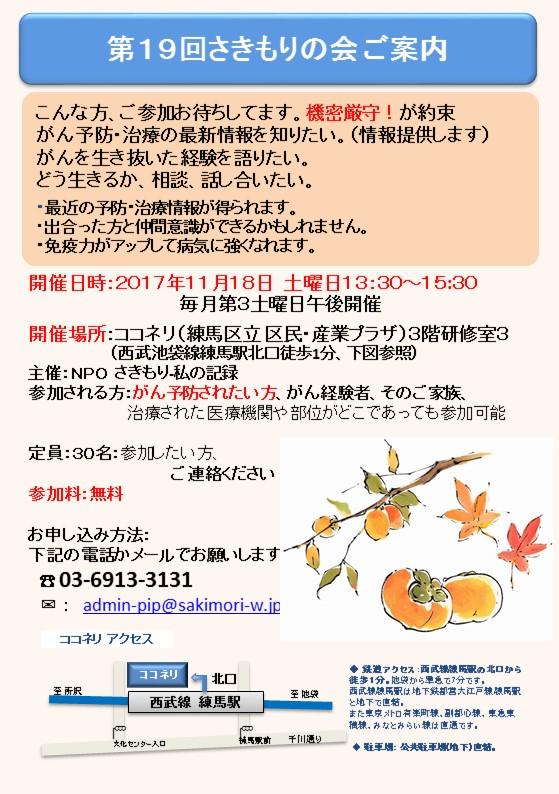 New JPEG 11月18日分 さきもりの会チラシ