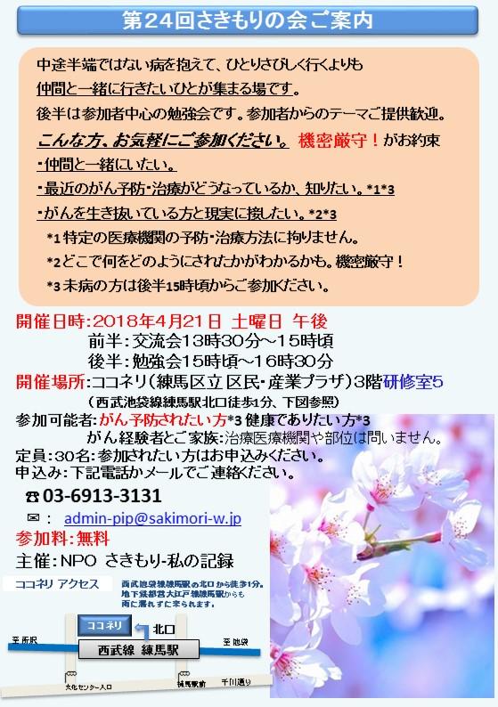 2018-4月21日分 さきもりの会チラシ