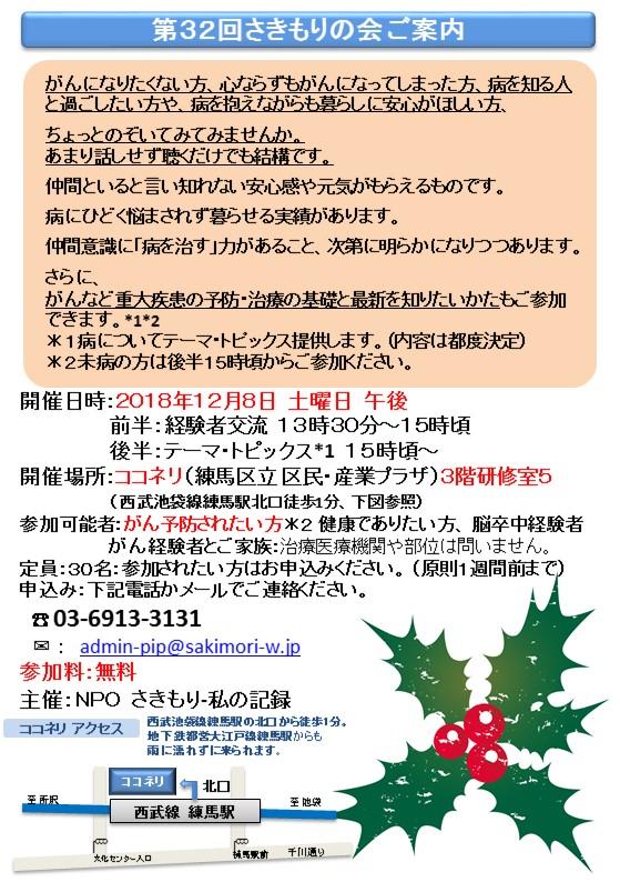 12月8日2018年 さきもりの会ポスター