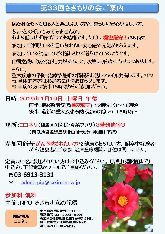 2019年1月19日 _33回さきもりの会ポスター