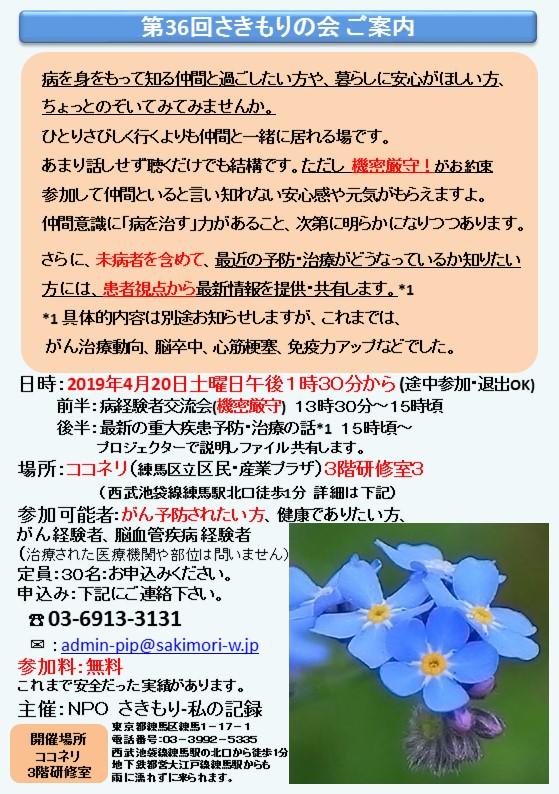 4月20日2019年 さきもりの会ポスター