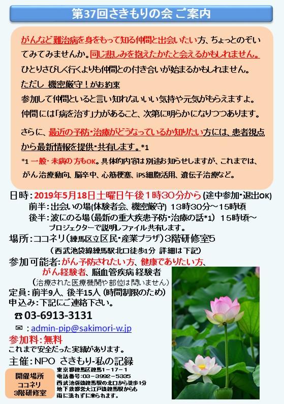 5月18日2019年 さきもりの会ポスターⅡ
