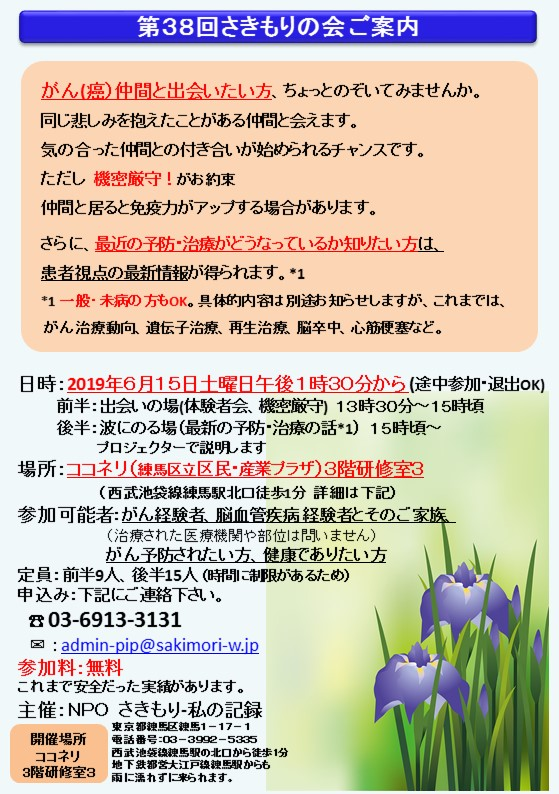 6月15日2019年#38さきもりの会ポスター