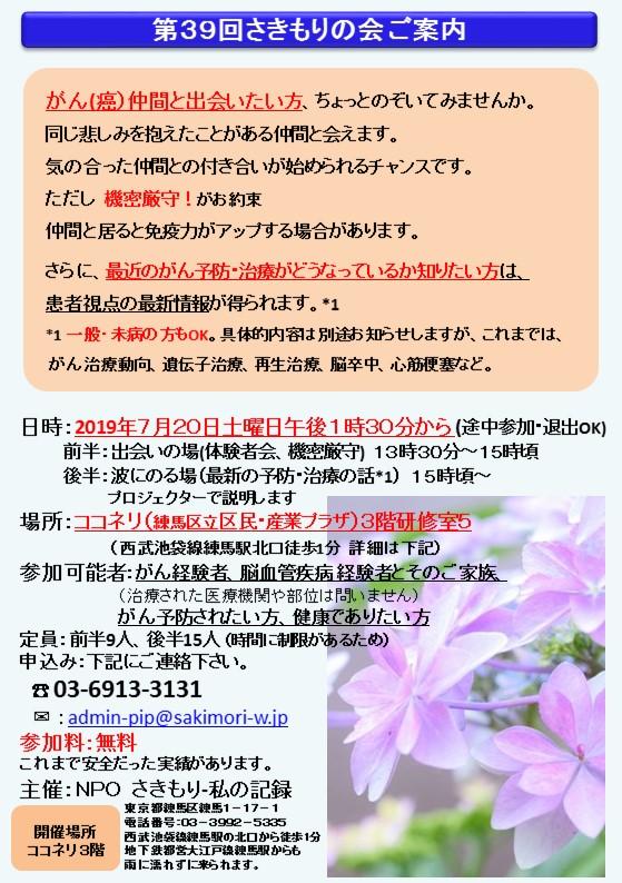 7月20日2019年 #39さきもりの会ポスター