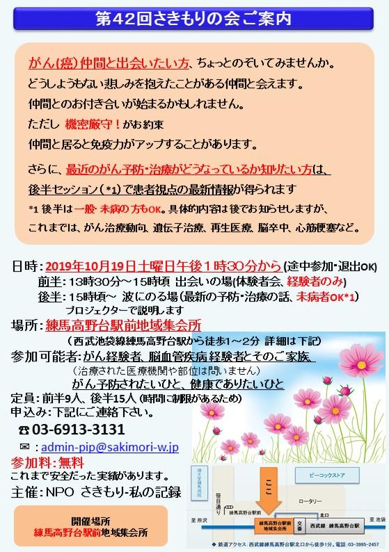 10月19日 #42さきもりの会ポスター