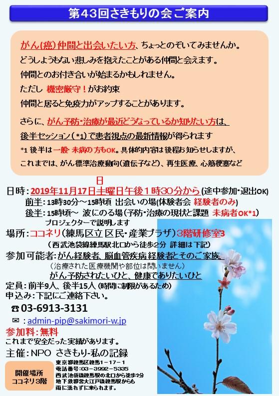 New_11月17日 #43さきもりの会ポスター