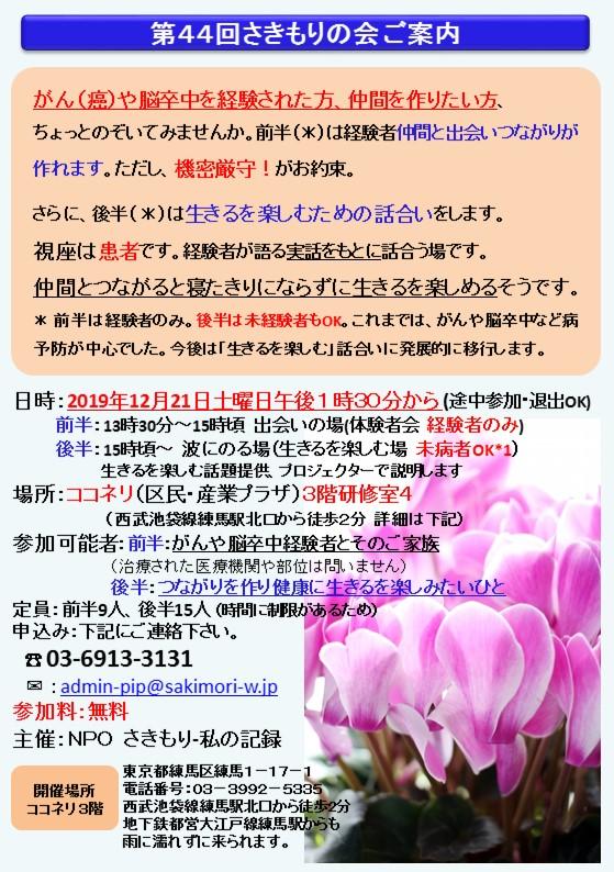12月21日 #44さきもりの会ポスター