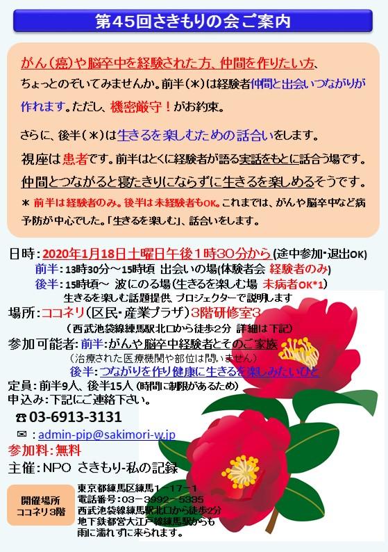 1月18日 #45さきもりの会ポスター