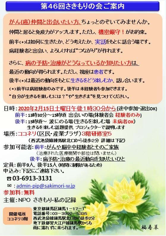 2月15日 #46さきもりの会ポスター