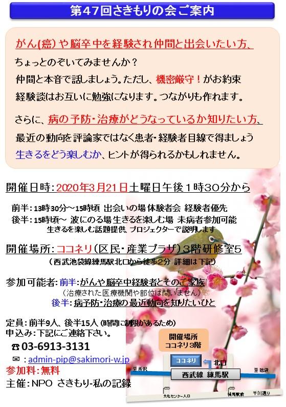 3月21日 #47さきもりの会ポスター