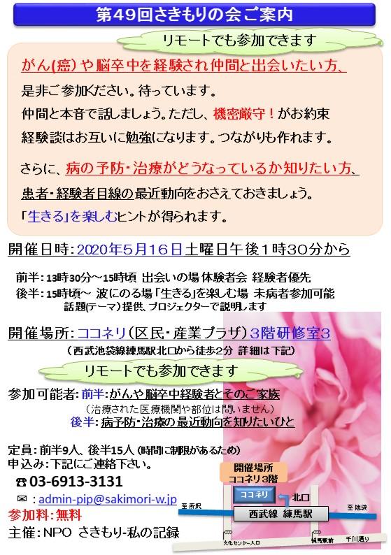 5月16日 #49さきもりの会ポスター