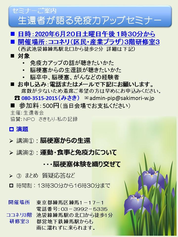 V2 6月20日2020年セミナーポスター・チラシ_V2
