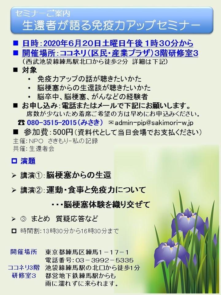 6月20日セミナーポスター_V3ココネリ版